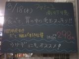 2010/3/18南行徳