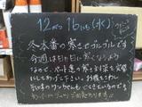 091216松江