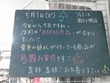 2012/5/1南行徳