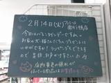 2012/2/14南行徳