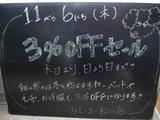 081106松江