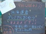 2012/9/12立石