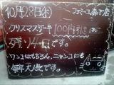 2010/10/28森下