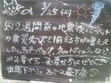 2011/03/26森下