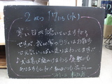 2010/02/17松江