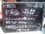 2010/10/3森下