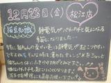 2011/12/23松江