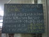 081017南行徳