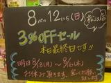 2012/8/12松江