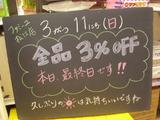 2012/3/11松江