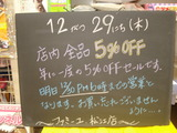 2011/12/29松江