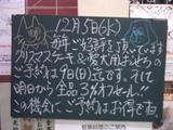 071205南行徳