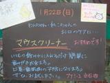 2012/01/22立石