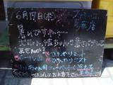 2010/6/17葛西