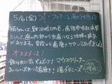 2011/5/6南行徳