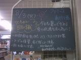 2010/08/03南行徳