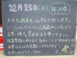 2012/12/25松江