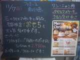 2010/11/7南行徳