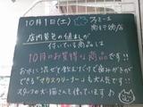 2011/10/01南行徳