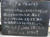 090916松江
