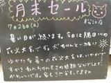 080726松江