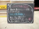 2012/04/01森下