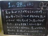 090128松江