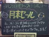 070323松江