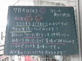 2012/7/4南行徳