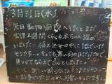 2010/3/31葛西