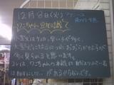091208南行徳