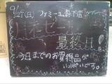 090927森下