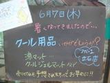 2012/6/7立石