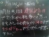 2010/2/10森下