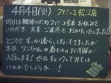 060404松江