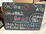 2012/8/31森下