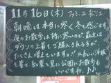 061116松江