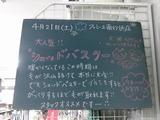 2012/04/21南行徳