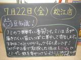2011/7/22松江