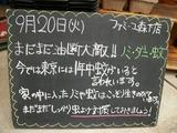 2011/9/20森下