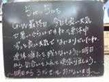 2010/5/5松江