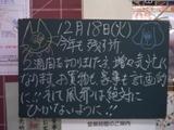 071218南行徳