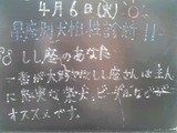 2010/04/06森下