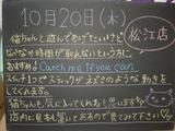 2011/10/20松江