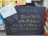 2011/7/1立石