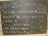 2012/8/29松江