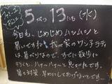090513松江