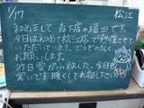 080117松江