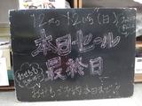 2010/12/12松江