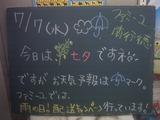 2010/7/7南行徳